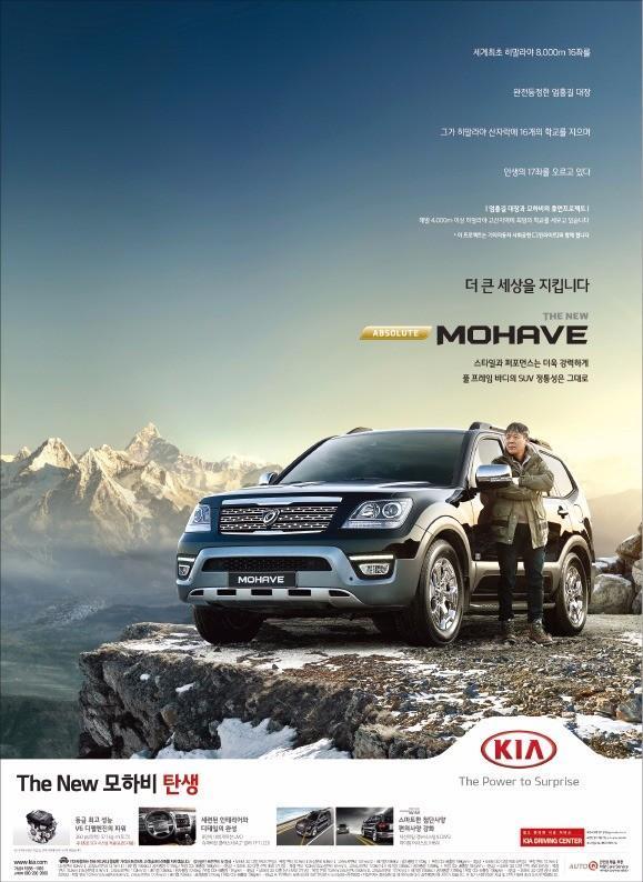 [2016 한경 광고대상] '대한민국 대표 SUV' 브랜드로 고객 만족