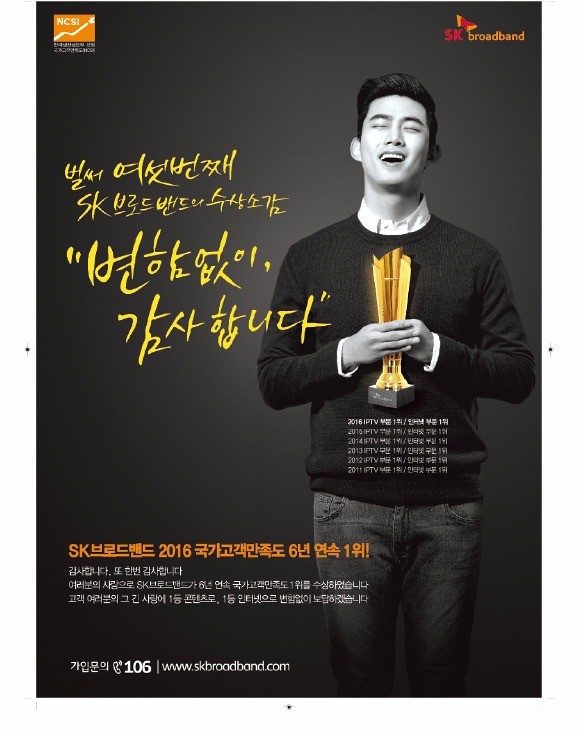 [2016 한경 광고대상] 6년 연속 국가브랜드 1위 수상은 '고객' 덕분