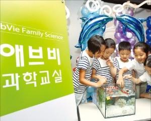 [대한민국 여성이 일하기 좋은 기업] 한국애브비, 과학 교실 등 다양한 가족친화 프로그램 '눈길'