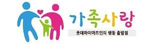[대한민국 일하기 좋은 100대 기업] 롯데하이마트, 기념일 연차·사은품…임직원·가족에 '힐링 선물'