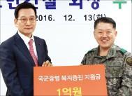 호반건설, 육군 3군단에 1억원 후원