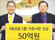 KB금융그룹, 이웃돕기 성금 50억원