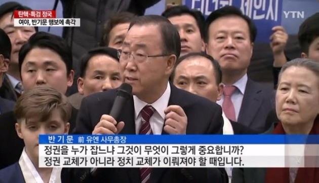 반기문 전 사무총장 '정권교체 아닌 정치교체 이뤄야' (YtN 뉴스화면 캡처)