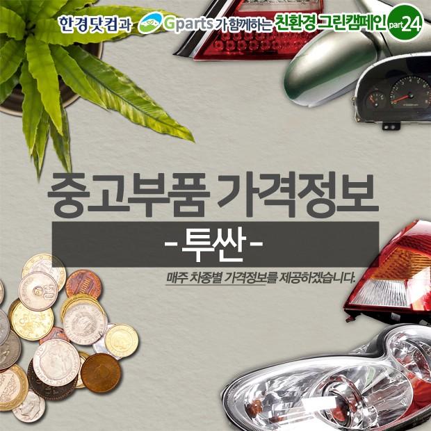 [카드뉴스] 중고부품 가격정보 - 투싼