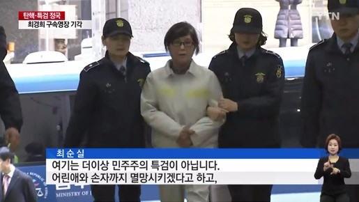 특검에 출두하며 자백 강요 받았다고 고성지르는 최순실 씨 (YTN 뉴스화면)
