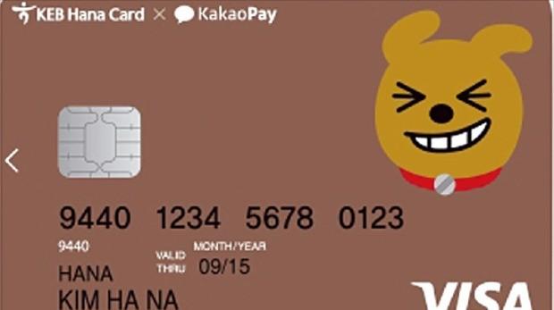 하나카드 '하나 카카오페이 신용카드'