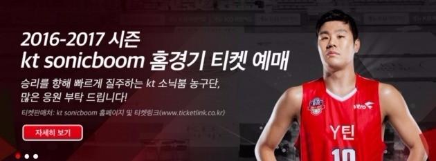 트레이드 당일인 31일까지 부산 kt 소닉붐 홈페이지를 장식하던 조성민의 모습.