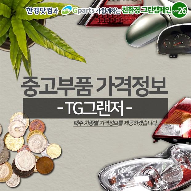 [카드뉴스] 중고부품 가격정보 - TG그랜저