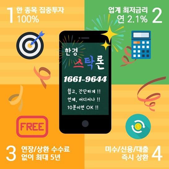 """【연 2.1% 온라인혜택】""""최적의 조건으로 신용,미수상환 & 주식매입까지"""""""