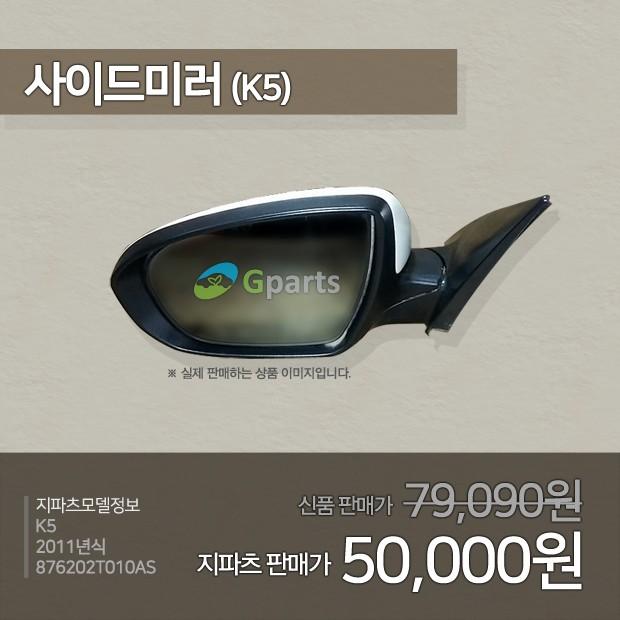 [카드뉴스] 중고부품 가격정보 - K5