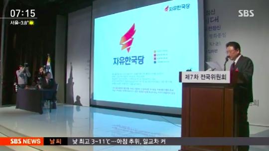 자유한국당으로 새출발 (사진=방송캡처)