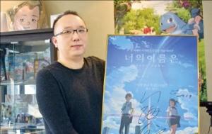 강상욱 미디어캐슬 이사가 직접 수입한 일본 애니메이션 '너의 이름은'의 대형 포스터를 들고 있다.