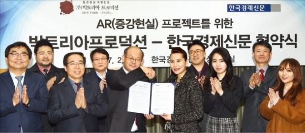 빅토리아 한 빅토리아프로덕션 대표(오른쪽 다섯 번째)와 이학영 한국경제신문 이사(여섯 번째)가 8일 업무협약(MOU)을 맺은 뒤 악수하고 있다. 허문찬 기자 sweat @hankyung.com