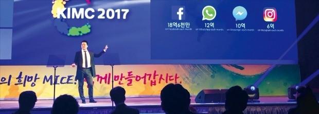 24일 강원 정선군 하이원리조트에서 열린 2017 한국마이스연례총회 및 마켓플레이스에서 박상현 페이스북코리아 홍보총괄 부장이 기조강연을 하고 있다. 한국마이스협회 제공