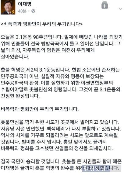 사진=이재명 성남시정 페이스북 캡처