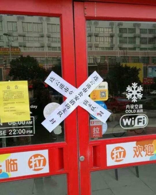 7일 소방안전시설 미비로 영업정지를 당한 장쑤성에 위치한 롯데마트. 웨이보 캡처