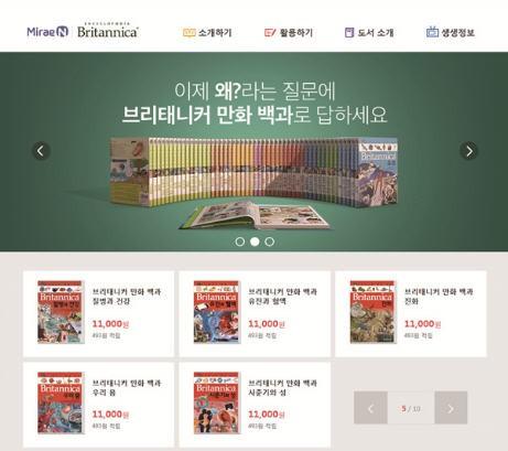 어디서나 쉽게, 도서 정보 검색…'브리태니커 만화 백과' 홈페이지 개편