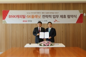 BNK캐피탈 · SK플래닛, 'BNK썸카멤버스' 업무 협약 체결