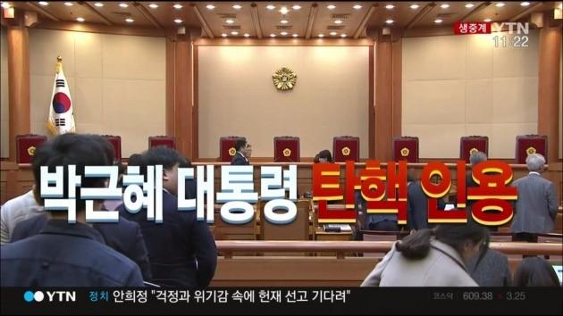 국내 방송사는 물론 주요 해외방송들은 10일 헌법재판소의 탄핵심판 선고 과정을 생중계했다. / 사진=YTN 뉴스 캡쳐.