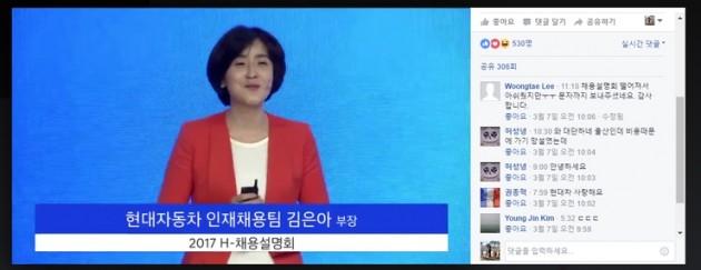 [취업에 강한 신문 한경 JOB] 현대차·CJ '페북 토크', 12만명이 봤다