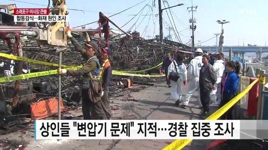 소래포구 화재, 화마가 휩쓴 현장 '참담'…상인들 '망연자실'