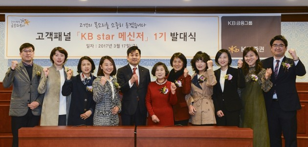 KB證, 고객패널 'KB 스타 메신저' 출범