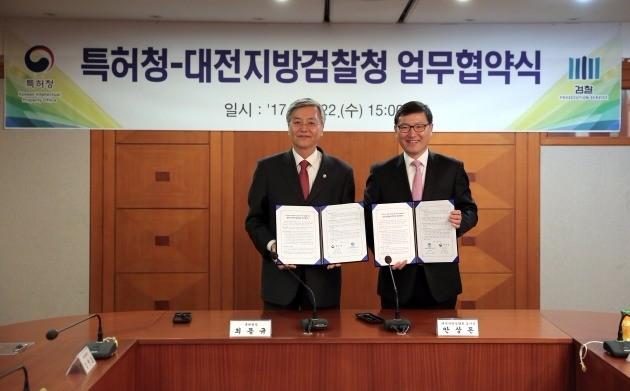 특허청, 대전지검과 지재권 대응 업무협약