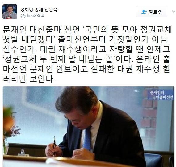 """신동욱 """"문재인 출마선언 '첫 발'은 거짓말 아닌가"""" 비아냥"""