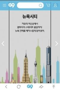 쇼핑하러 가서 '웹툰' 본다?…온라인몰 쇼퍼테인먼트 변신 왜