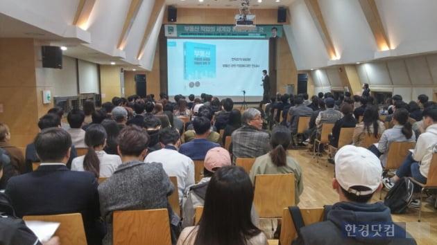 지난 3월 29일 개최된 민성식 강사의 부동산 직업의 세계와 취업의 모든 것 출간 강연회 모습.