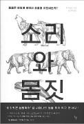 [책마을] 인간의 귀로 들으면 알 수 없는 '그들만의 언어'