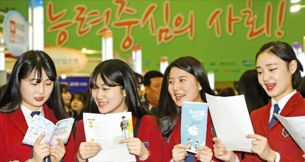 지난해 열린 '대한민국 고졸 인재 잡콘서트'에 참가한 학생들이 여러 부스에서 받은 채용정보 등을 살펴보고 있다. 한경DB