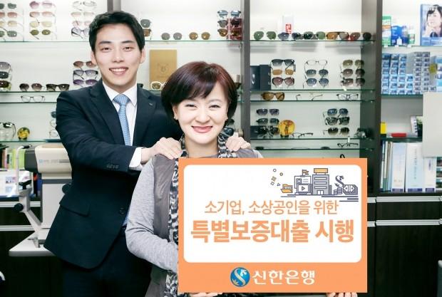 신한은행, 서울신용보증재단과 손잡고 소상공인 금융지원…연 2% 특별보증대출