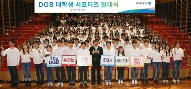 DGB금융그룹, 대학생 서포터즈 발대식 열어