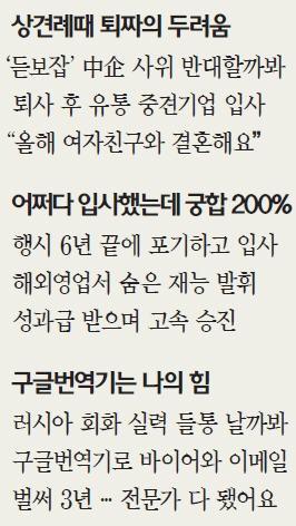 [김과장&이대리] '퇴사 성공' 송별 파티 언제 끝날지 …그래도 꿈은 있다
