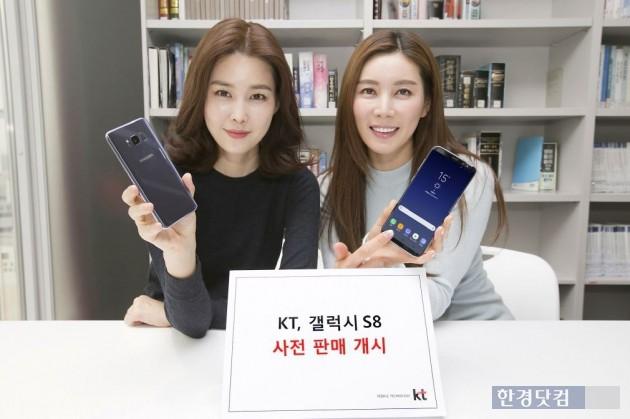 KT, 내일부터 '갤럭시S8' 사전 판매…88명 성화봉송 기회