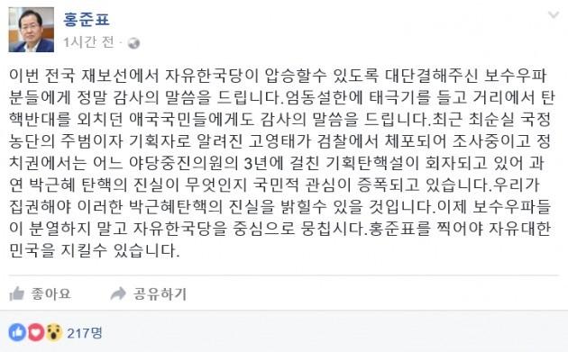 사진=홍준표 자유한국당 대선 후보 페이스북 캡처