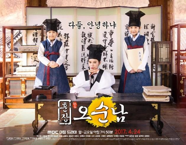 '훈장 오순남' 포스터 공개…박시은, 코믹+청순 반전매력