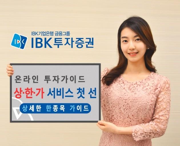 IBK투자증권, 투자가이드 서비스 '상한가' 선보여
