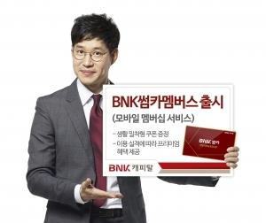 BNK캐피탈, 멤버십 서비스 'BNK썸카멤버스' 출시