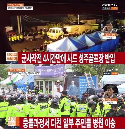 사드 전격 배치 /사진=연합뉴스TV 방송화면