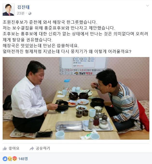 사진=김진태 자유한국당 의원 페이스북 캡처
