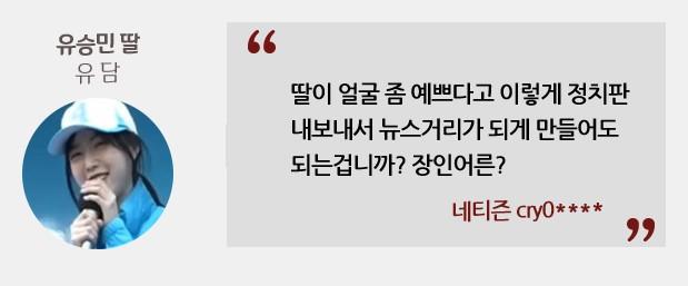 홍준표·안철수·유승민·심상정 대선후보 4인의 엄친아·엄친딸 '효도전쟁'