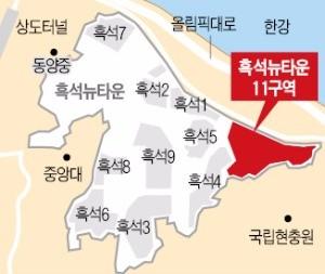 흑석뉴타운 11구역…서울 첫 '신탁 재개발'