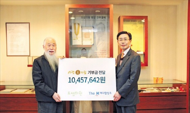 지난해 임직원이 모은 1000만원을 자선의료기관인 요셉의원에 전달하고 있다.