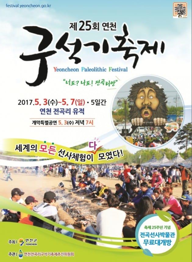 [영상] 연천 구석기축제 5월3일~7일까지 연천 전곡리 유적에서 개최