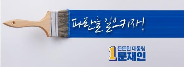 <사진 출처: 문재인 후보 공식사이트>