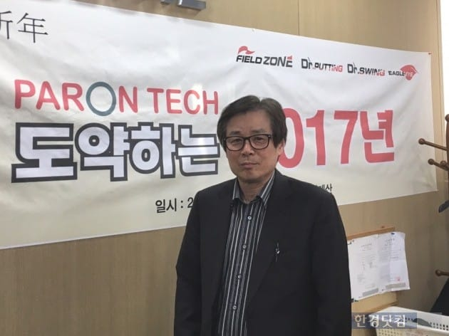 '필드존', '닥터스윙' 등의 제품을 내놓은 안종균 파온테크 대표.(사진 김하나 기자)