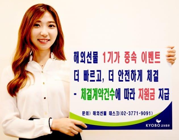 """교보증권 """"해외선물 전용회선 증속 기념 이벤트"""""""