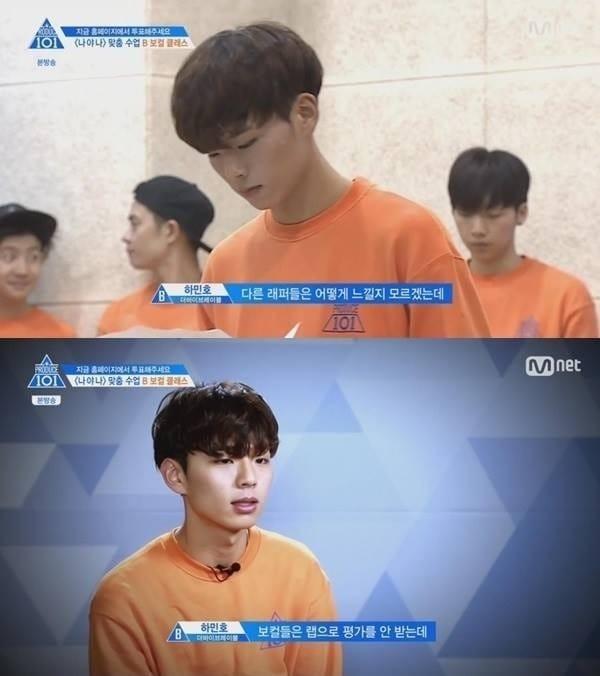 하민호 / Mnet 방송 캡처